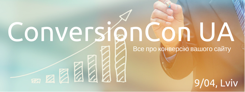 ConversionCon UA 2016 is all about increasing website and landing conversion rate